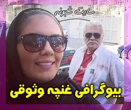 بیوگرافی غنچه وثوقی دختر سارا خوئینی ها بازیگر + اینستاگرام
