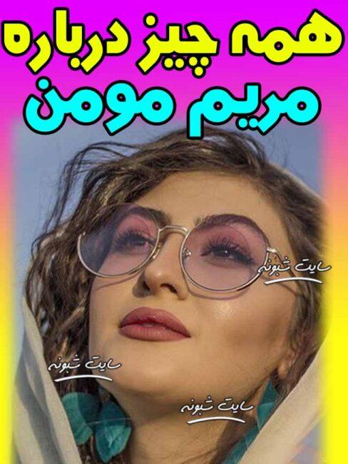عکس بی حجابی بازیگر نقش پریناز در سریال سرزده + عکسهای جنجالی مریم مومن