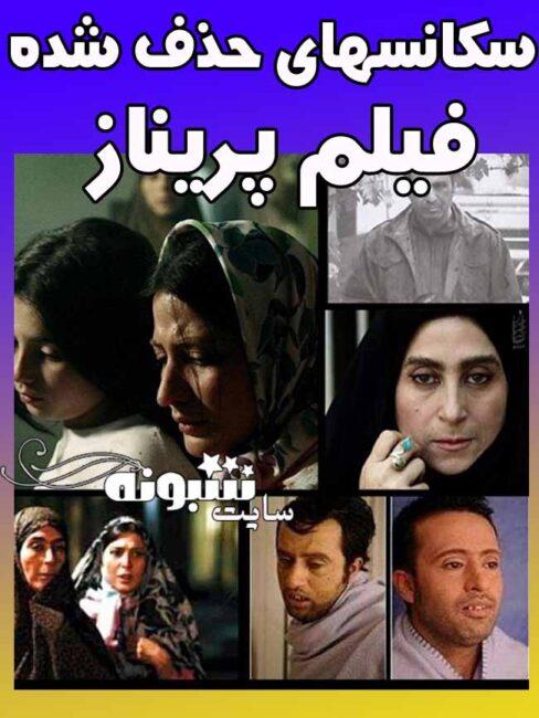 اسامی و بیوگرافی بازیگران فیلم پریناز +سکانس های سانسور شده فیلم پریناز