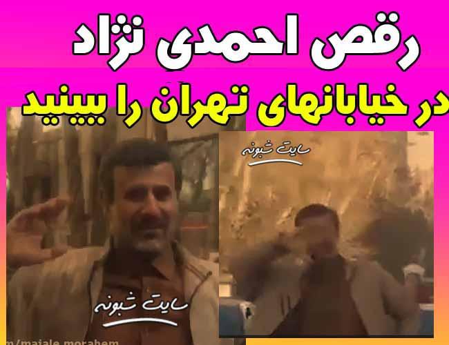 رقص بدل احمدی نژاد در خیابانهای تهران (فیلم)