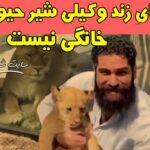 توله شیر علی زند وکیلی جنجال شد + جزئیات و فیلم