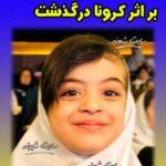 ویانا محمدی دختر ۸ ساله دکتر کیوان محمدی و دکتر فهیمه ثابت