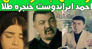 (فیلم) خواننده شدن احمد ایراندوست با حضور مهدی امیرآبادی