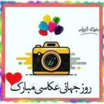 متن تبریک روز جهانی عکاس و عکاسی 2021 مبارک +عکس استوری و پروفایل