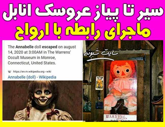 فرار عروسک انابل ؛ عروسک انابل چیست؟ آیا با ارواح رابطه دارد؟