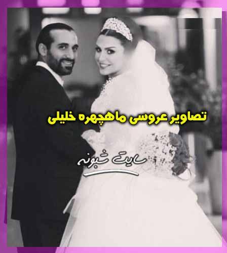 عروسی ماهچهره خلیلی در لباس عروس