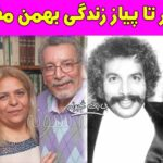 بهمن مفید بازیگر قدیمی سینما درگذشت + علت درگذشت بهمن مفيد