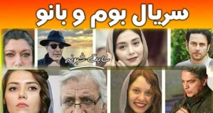 بیوگرافی بازیگران سریال بوم و بانو +پشت صحنه و خلاصه داستان