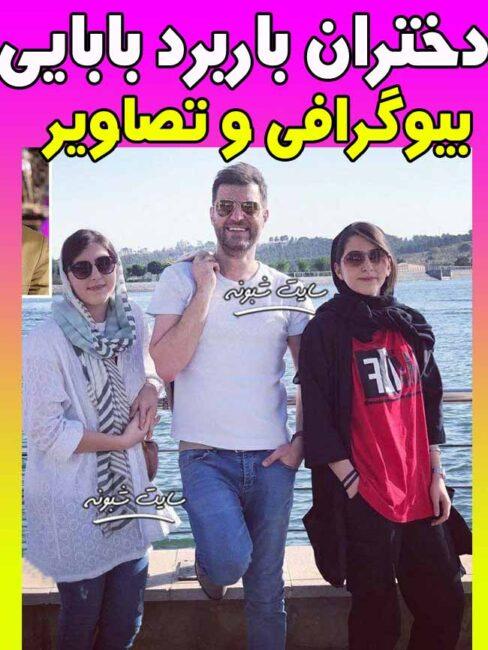 عکس آیلین و شایلین دختران دوقلو باربد بابایی مجری +بیوگرافی