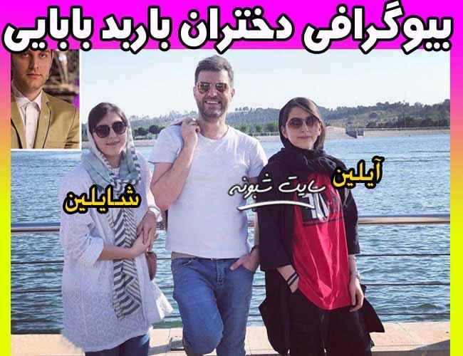 دختران بابربد بابایی   بیوگرافی آیلین و شایلین دختران دوقلو باربد بابایی عکس