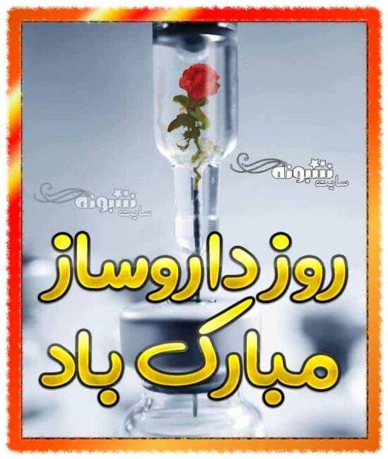 متن تبریک روز داروساز و دارو سازی مبارک 99 و عکس تبریک تولد زکریای رازی