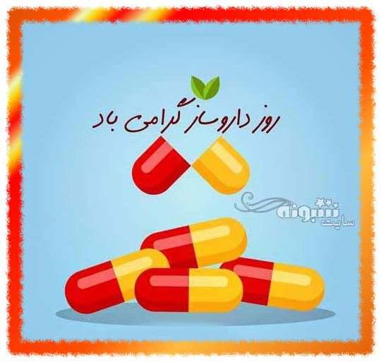 متن تبریک روز داروساز مبارک 99 و عکس نوشته تبریک روز دارو ساز زکریای رازی