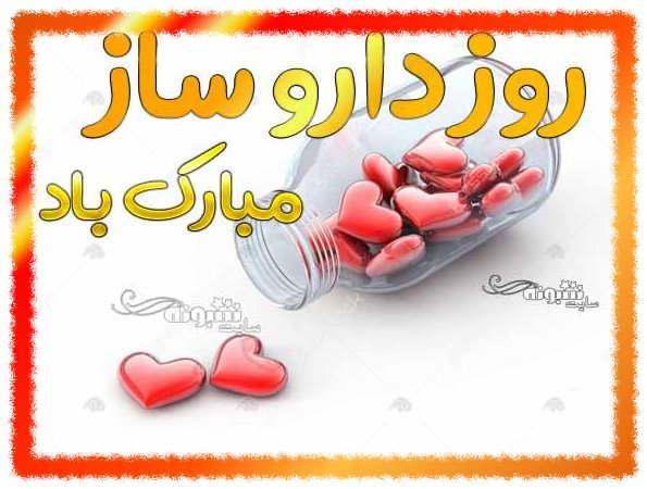 متن تبریک روز داروساز مبارک 99 و عکس تبریک روز دارو سازی زکریای رازی