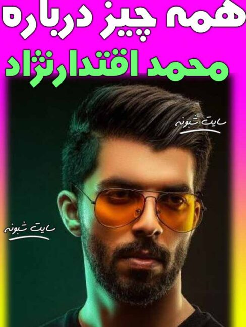 بیوگرافی محمد اقتدارنژاد خواننده عصر جدید +دانلود آهنگهایش