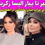 بیوگرافی الیسا خواننده زن لبنانی که خانه اش در انفجار بیروت خراب شد