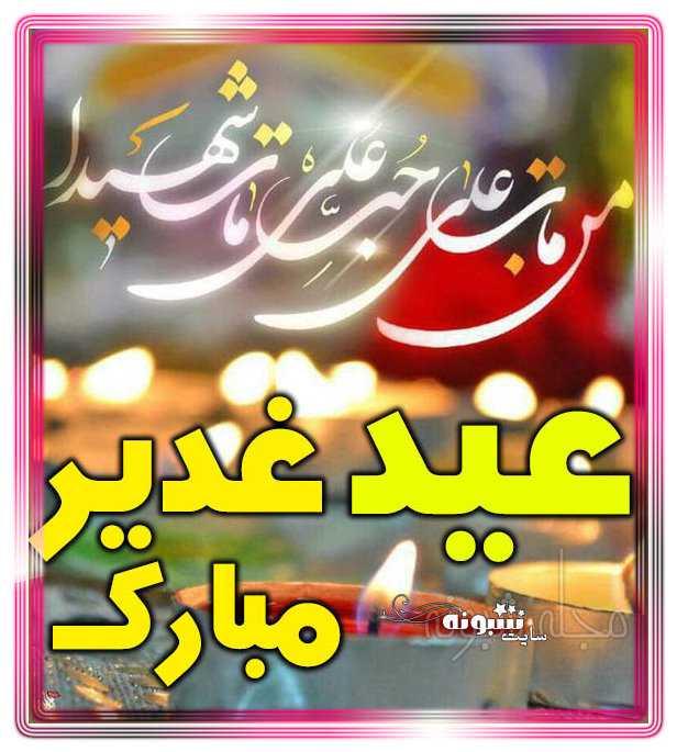 عکس پروفایل عید غدیر خم مبارک + پیامک و استوری عید سعید غدیر خم
