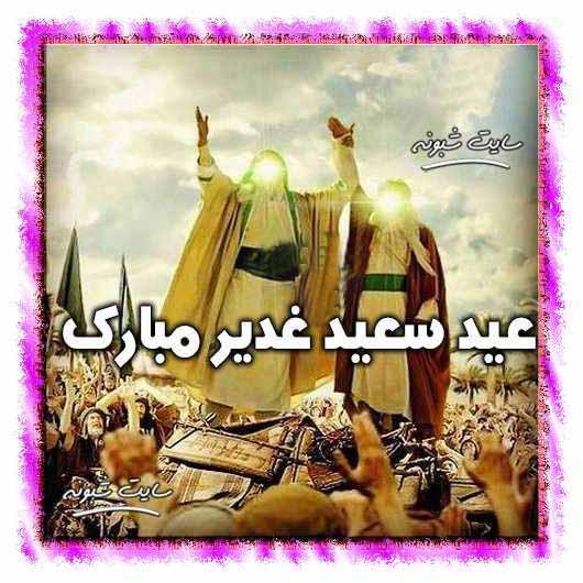 متن و اس تبریک پیشاپیش عید غدیر خم مبارک + عکس پروفایل عید سعید غدیر خم