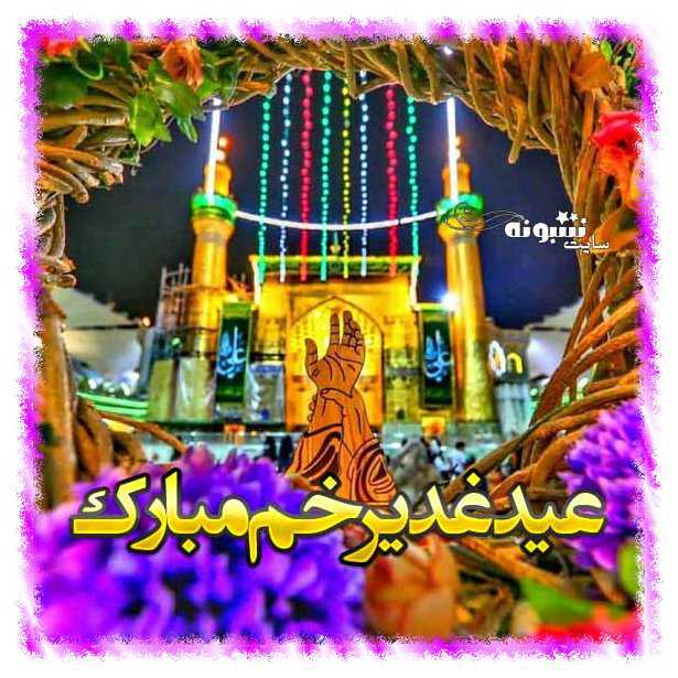 متن تبریک پیشاپیش عید غدیر خم مبارک + عکس پروفایل عید سعید غدیر خم