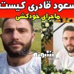 مسعود قادری پناهجوی ایرانی سوئیس کیست؟ ماجرای خودکشی مسعود قادری