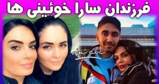 بیوگرافی غنچه دختر سارا خوئینی ها بازیگر +عکس غنچه وثوقی