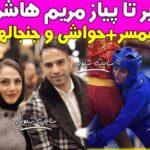 بیوگرافی و اینستاگرام مریم هاشمی ووشوکار و همسرش شهاب کرمی