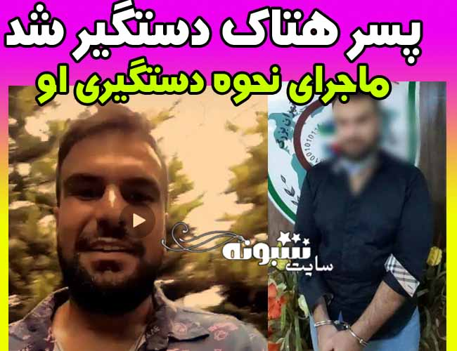 محمدرضا جابری کیست؟ هتاکی به مردم مازندران شمالی ها + دستگیری فرد هتاک