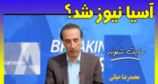 شبکه خبری آسیا نیوز محمدرضا حیاتی کجاست؟ و برای کیست؟