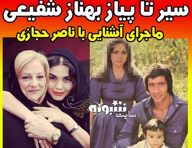 فرزندان ناصر حجازی کیست؟ بیوگرافی بهناز شفیعی همسر ناصر حجازی