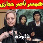 همسر ناصر حجازی کیست؟ بیوگرافی بهناز شفیعی همسر ناصر حجازی