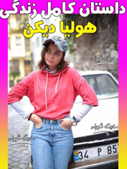 بیوگرافی هولیا دیکن بازیگر ترکیه ای فیلم هولیا +اینستاگرام