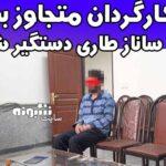 کارگردان متجاوز ساناز طاری کیست؟ + اسم و عکس بازداشت