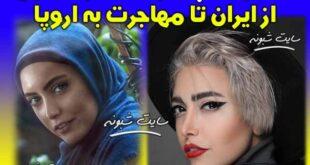 کشف حجاب ساناز طاری و همسرش بازیگر سریال پدر و عکس های بی حجاب