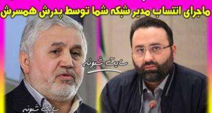بیوگرافی محمد کاویانی و همسرش مدیر شبکه شما (ماجرای حکم پدر همسرش)