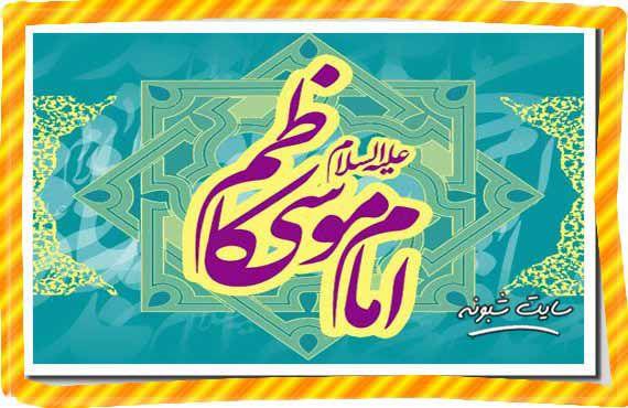 متن تبریک ولادت امام موسی کاظم (ع) +اس و پیامک و عکس پروفایل