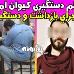 دستگیری و بازداشت کیوان امام وردی متجاوز سریالی + عکس و جزئیات