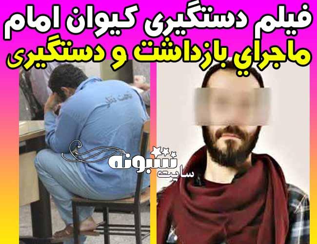 پرونده کیوان امام وردی آیا اعدام میشود؟