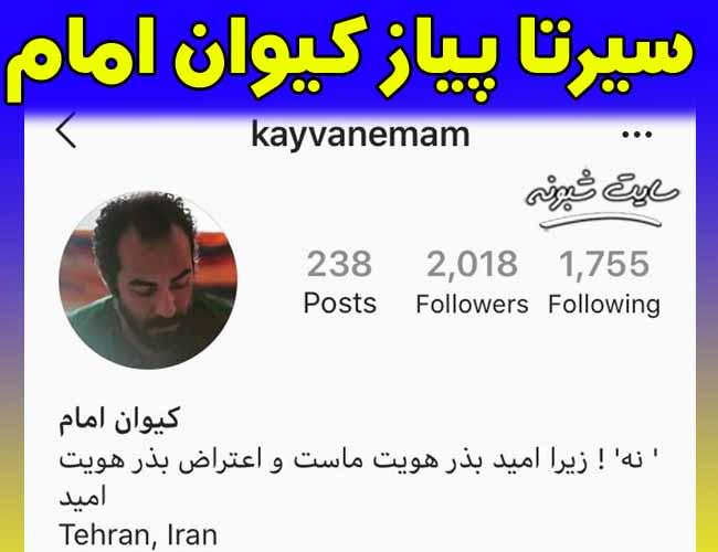 فیلم کیوان امام وردی متجاوز سریالی به دختران دانشجو (کیوان امام وردی)