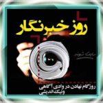 متن تبریک روز خبرنگار 1400 مبارک و عکس نوشته و پیامک های تبریک روز خبرنگار