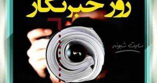 متن تبریک روز خبرنگار مبارک و عکس نوشته و پیامک های تبریک روز خبرنگار 99