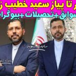 بیوگرافی سعید خطیب زاده سخنگوی وزارت خارجه +سوابق