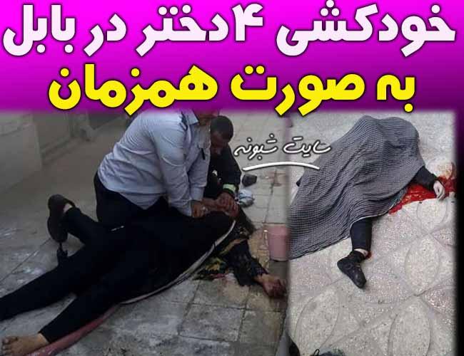 خودکشی همزمان 4 دختر نوجوان در بابل + عکس و جزئیات
