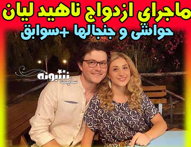 بیوگرافی ناهید لیان مجری شبکه سه صدا و سیما و همسرش +کشف حجاب