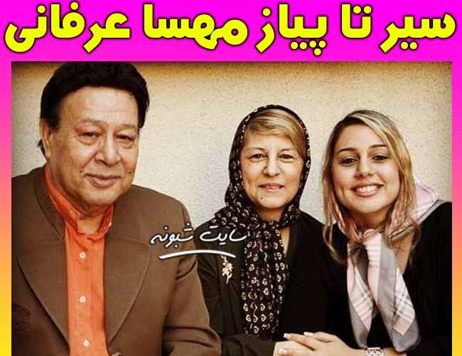 بیوگرافی مهسا عرفانی دختر حسین عرفانی دوبلور + عکس