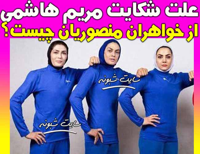 علت شکایت مریم هاشمی از شهربانو منصوریان و سهیلا منصوریان