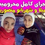 محرومیت شهربانو و سهیلا منصوریان ؛ ماجرای محرومیت خواهران منصوریان