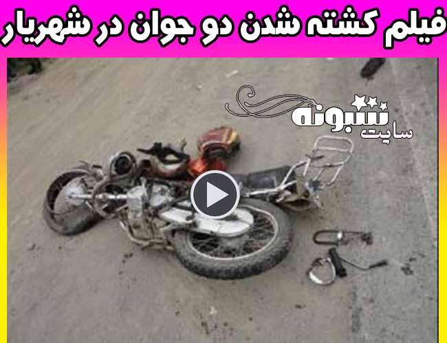 فیلم کشته شدن دو جوان موتور سوار در شهریار + جزئیات کامل