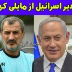 مایلی کهن اسرائیل را به رسمیت شناخت ! حمله بسیج به مایلی کهن