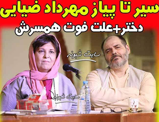 بیوگرافی سید مهرداد ضیایی بازیگر و همسرش ژیلا تقی زاده و دختر مهرداد ضيايي + عکس و فوت همسر