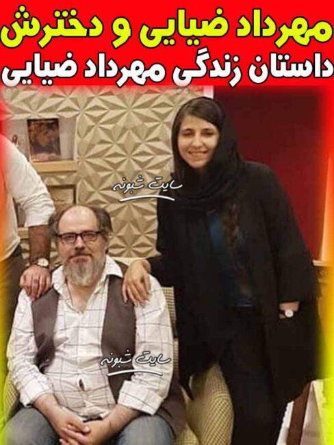 بیوگرافی سید مهرداد ضیایی و دخترش افروز + عکس و فوت همسر