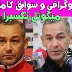 بیوگرافی و سوابق میگوئل تکسیرا سرمربی سپاهان و همسرش
